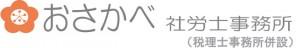 おさかべ社労士事務所logo