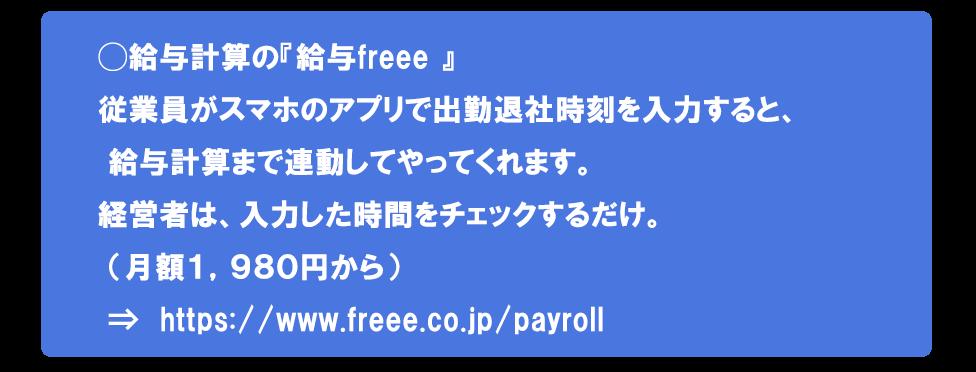 lp-3-1freee