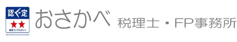 【クラウド会計freee】おさかべ税理士事務所【助成金】