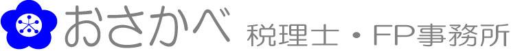 【クラウド会計】おさかべ税理士事務所【助成金】